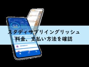 スタディサプリイングリッシュの料金、支払い方法を確認!アプリからの申し込みはNG!