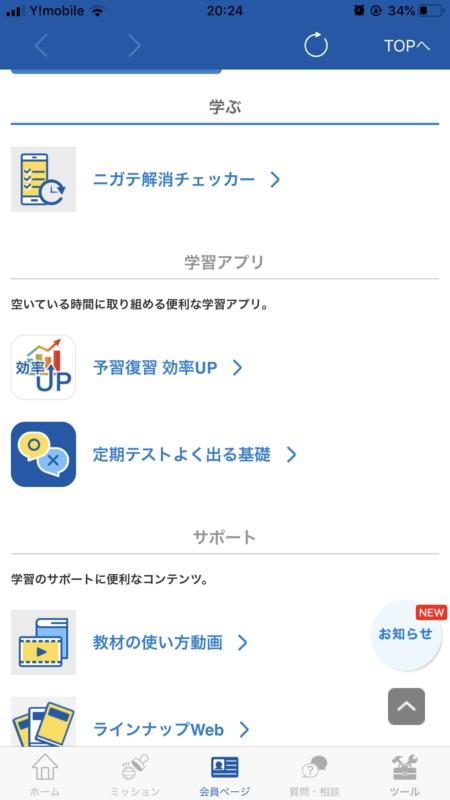 進研ゼミ 高校講座 アプリ