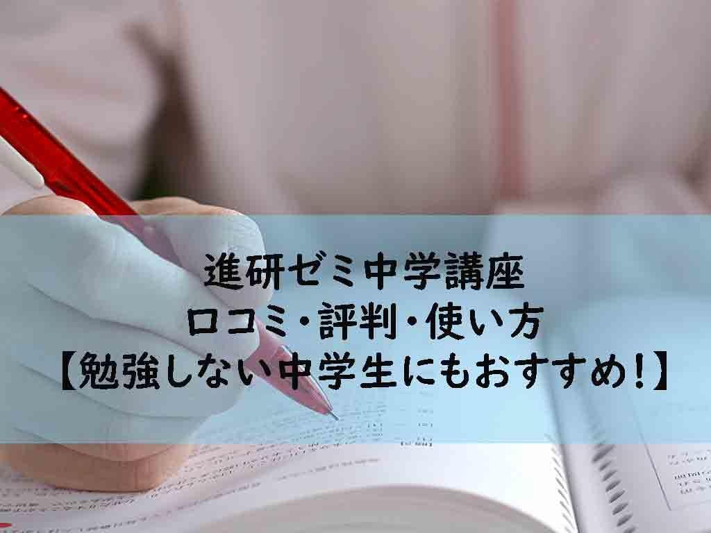 進研ゼミ 小学生 口コミ