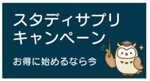 【2021年5月】スタディサプリキャンペーン!お得に始めるなら今!